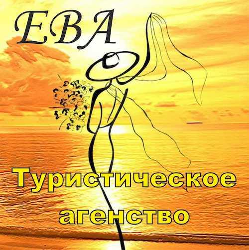 http://evatour.dp.ua