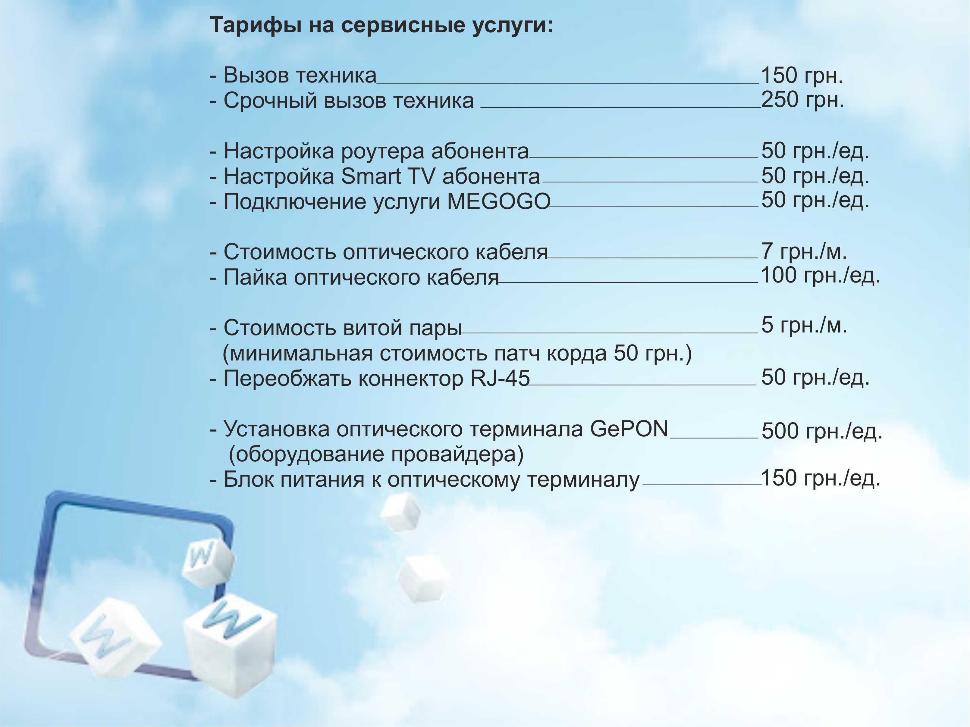 Тарифы на сервисные услуги